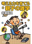 考える力を育てる親子の雑学(角川文庫)
