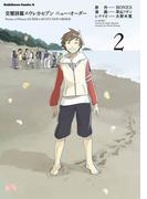 交響詩篇エウレカセブン ニュー・オーダー(2)(角川コミックス・エース)