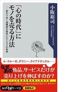 「心の時代」にモノを売る方法 変わりゆく消費者の欲求とビジネスの未来(角川oneテーマ21)