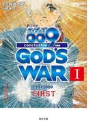 サイボーグ009 完結編 2012 009 conclusion GOD'S WAR I first(角川文庫)