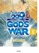 サイボーグ009 完結編 2012 009 conclusion GOD'S WAR II second(角川文庫)