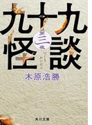 九十九怪談 第三夜(角川文庫)