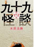 九十九怪談 第四夜(角川文庫)
