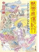 熱帯感傷紀行 -アジア・センチメンタル・ロード-(角川文庫)