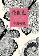 花伽藍(角川文庫)