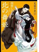 北の舞姫 芙蓉千里II(角川文庫)