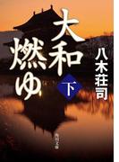 大和燃ゆ 下(角川文庫)