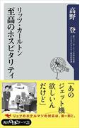 リッツ・カールトン 至高のホスピタリティ(角川oneテーマ21)