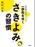 【期間限定価格】一歩先をゆく「さきよみ」の習慣(中経出版)
