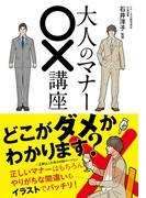 大人のマナー○×講座(中経出版)