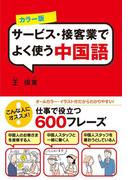 【期間限定価格】カラー版 サービス・接客業でよく使う中国語