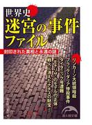 世界史 迷宮の事件ファイル(新人物文庫)