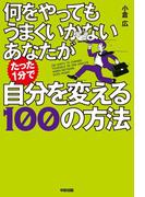 何をやってもうまくいかないあなたがたった1分で自分を変える100の方法(中経出版)
