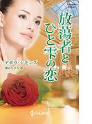 放蕩者とひと雫の恋(ハーレクイン・ヒストリカル)