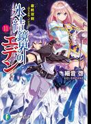 氷結鏡界のエデン11 最終双剣―ユミエル・ノイズ―(富士見ファンタジア文庫)