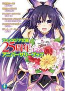 ファンタジア文庫25周年アニバーサリーブック(富士見ファンタジア文庫)