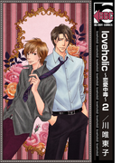 loveholic ~恋愛中毒~2(1)(ビーボーイコミックス)