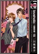 loveholic ~恋愛中毒~2(15)(ビーボーイコミックス)