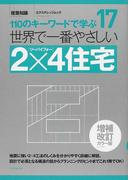 世界で一番やさしい2×4住宅 110のキーワードで学ぶ 増補改訂カラー版 (エクスナレッジムック 建築知識 世界で一番やさしい建築シリーズ)