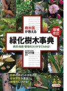 樹木医が教える緑化樹木事典 病気・虫害・管理のコツがすぐわかる! 増補改訂 ハンディ版