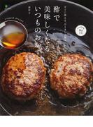 酢で美味しくなるいつものおかず すぐに使える、ひとさじの魔法を大公開 (エイムック ei cooking)(エイムック)