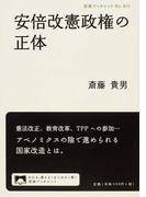 安倍改憲政権の正体 (岩波ブックレット)(岩波ブックレット)