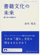 書籍文化の未来 電子本か印刷本か (岩波ブックレット)(岩波ブックレット)