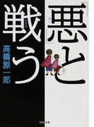 「悪」と戦う (河出文庫)(河出文庫)