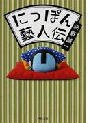 にっぽん藝人伝 (河出文庫)(河出文庫)