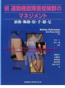 運動機能障害症候群のマネジメント 続 頸椎・胸椎・肘・手・膝・足