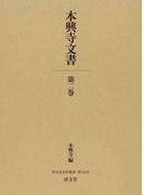 本興寺文書 第2巻 (清文堂史料叢書)
