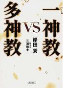一神教vs多神教 (朝日文庫)(朝日文庫)