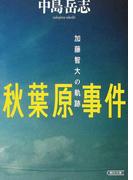 秋葉原事件 加藤智大の軌跡 (朝日文庫)(朝日文庫)