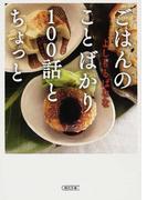 ごはんのことばかり100話とちょっと (朝日文庫)(朝日文庫)