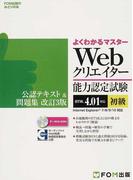 Webクリエイター能力認定試験〈HTML4.01対応〉〈初級〉公認テキスト&問題集 サーティファイWeb利用・技術認定委員会公認 改訂3版 (FOM出版のみどりの本 よくわかるマスター)