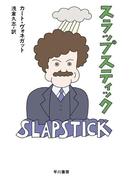 スラップスティック(ハヤカワSF・ミステリebookセレクション)