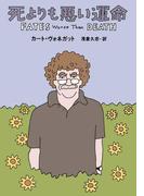 死よりも悪い運命(ハヤカワSF・ミステリebookセレクション)