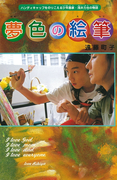 夢色の絵筆 : ハンディキャップをのりこえる少年画家・浅井力也の物語