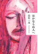 ほかならぬ人へ(祥伝社文庫)