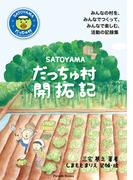 SATOYAMAだっちゅ村開拓記(Parade books)