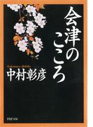 会津のこころ(PHP文庫)