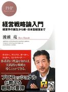 経営戦略論入門(PHPビジネス新書)