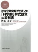 現役会計学教授が書いた「科学的」株式投資の教科書(PHPビジネス新書)