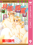 林檎と蜂蜜 9(マーガレットコミックスDIGITAL)