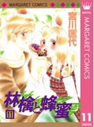 林檎と蜂蜜 11(マーガレットコミックスDIGITAL)