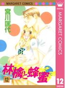 林檎と蜂蜜 12(マーガレットコミックスDIGITAL)