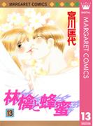 林檎と蜂蜜 13(マーガレットコミックスDIGITAL)