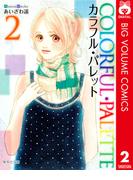 カラフル・パレット 2(りぼんマスコットコミックスDIGITAL)