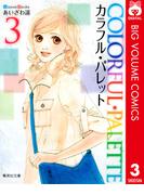 カラフル・パレット 3(りぼんマスコットコミックスDIGITAL)