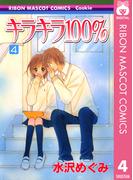 キラキラ100% 4(りぼんマスコットコミックスDIGITAL)